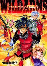 Wild Arms: Hananusubito