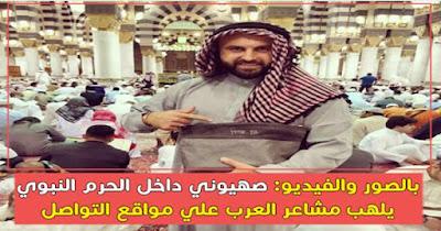 بالصور والفيديو صهيوني بالحرم النبوي يلهب مشاعر المسلمين علي مواقع التواصل الإجتماعي