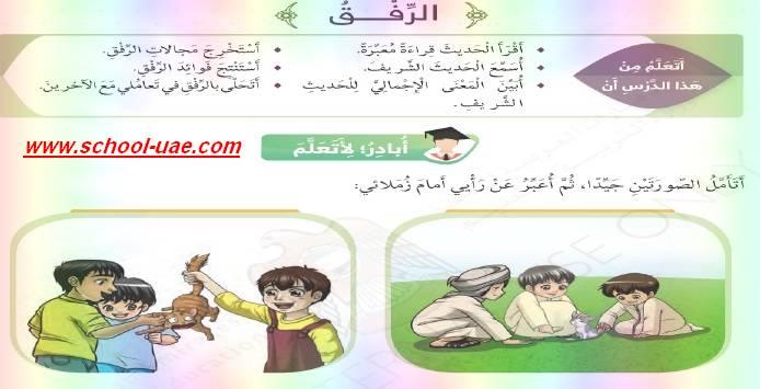 حل درس الرفق تربية اسلامية للصف الرابع ترم ثانى 2019 - موقع مدرسة الامارات