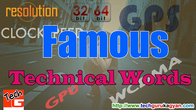 Famous-Technical-Words