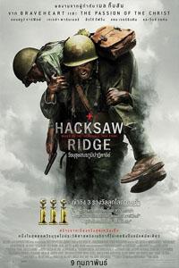 Hacksaw Ridge (2017) วีรบุรุษสมรภูมิปาฏิหาริย์ HD พากย์ไทย