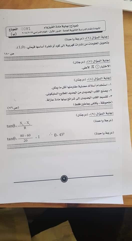 نموذج اجابة امتحان الفيزياء ثانوية عامة 2019 دور اول .. النموذج الرسمي لاجابة بوكليت الفيزياء الثالث الثانوي