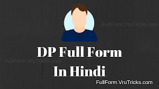 DP Full Form In Hindi
