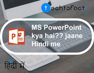 MS PowerPoint क्या है?