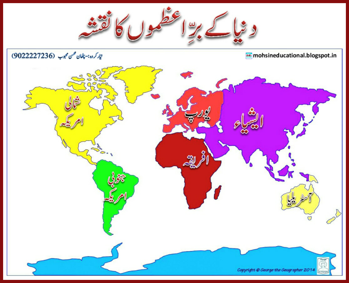 Maps in urdu eat half bread educate children asia map gumiabroncs Gallery