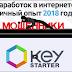 Olegablogi.ru, starterrrr.ru - Отзывы. Олега Комова и его заработка в системе KeyStarter. Личный опыт 2018 года