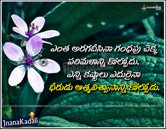 Friendship quotes in telugu,life quotes in telugu,Telugu Belief Faith Life Quotes,inspirational quotes in telugu,love quotes wallpapers,Best Inspirational Quotes about world