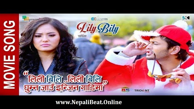 Ghumna Jaau Engine Gadim Song, Lily Bily Movie Song