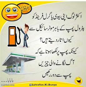 Whatsapp Status Funny Jokes Funny Quotes In Urdu Status Wa