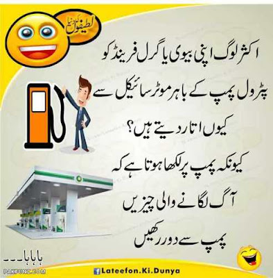 urdu lol funny whatsap jokes and images