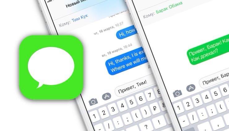 perbedaan IMessages dan SMS/MMS