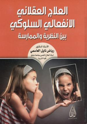 كتاب العلاج العقلاني الانفعالي pdf