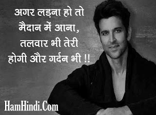 Akad Attitude Status in Hindi for Boys