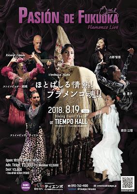 フラメンコライブ〜Pasión de Fukuoka〜