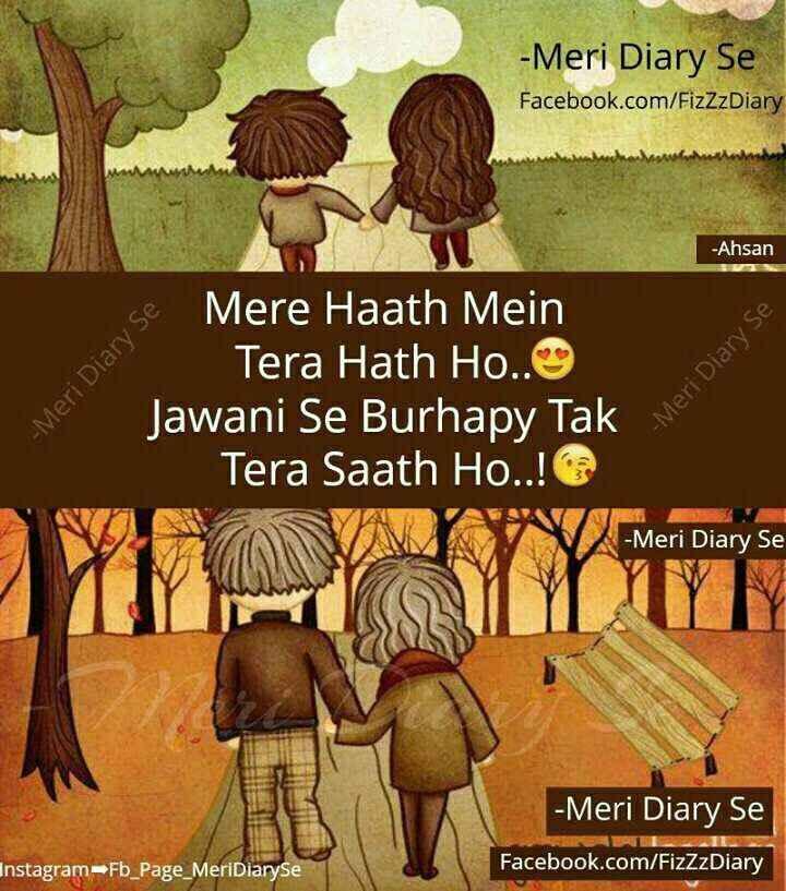 meri diary se beautiful sad love quotes fizz diary images