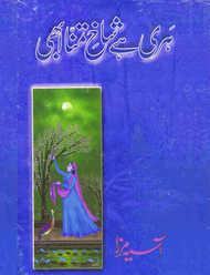 Hari Hai Shakh-e-Tamanna Abhi