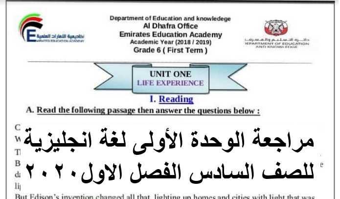 مراجعة الوحدة الأولى لغة انجليزية للصف السادس الفصل الاول2020