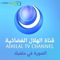 قناة الهلال اليوم الفضائية بث مباشر