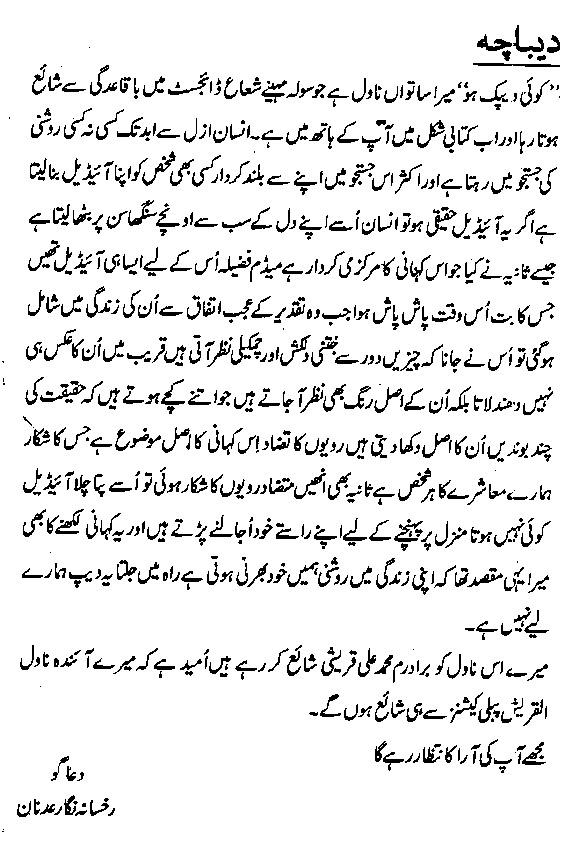 Romantic novels Urdu