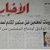 """وزارة التعليم """" مسابقة جديده لسد العجز بالمدارس بتعيينات جديده للمعلمين """" قبل سبتمبر القادم"""
