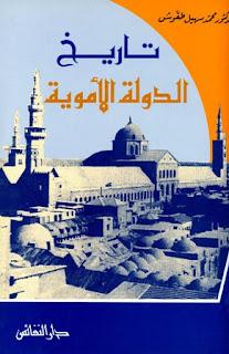 تحميل كتاب تاريخ الدولة الأموية 41-132هـ