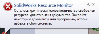 Предупреждение о недостатке ресурсов Solidworks
