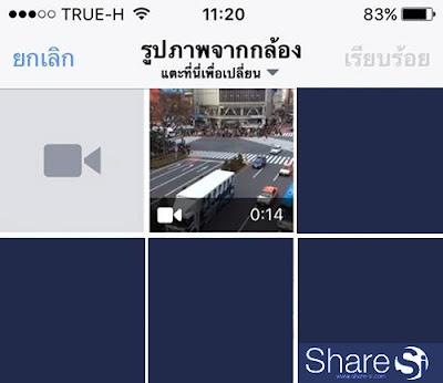 ภาพโปรไฟล์ facebook ทำเป็นวิดีโอเคลื่นไหวไ