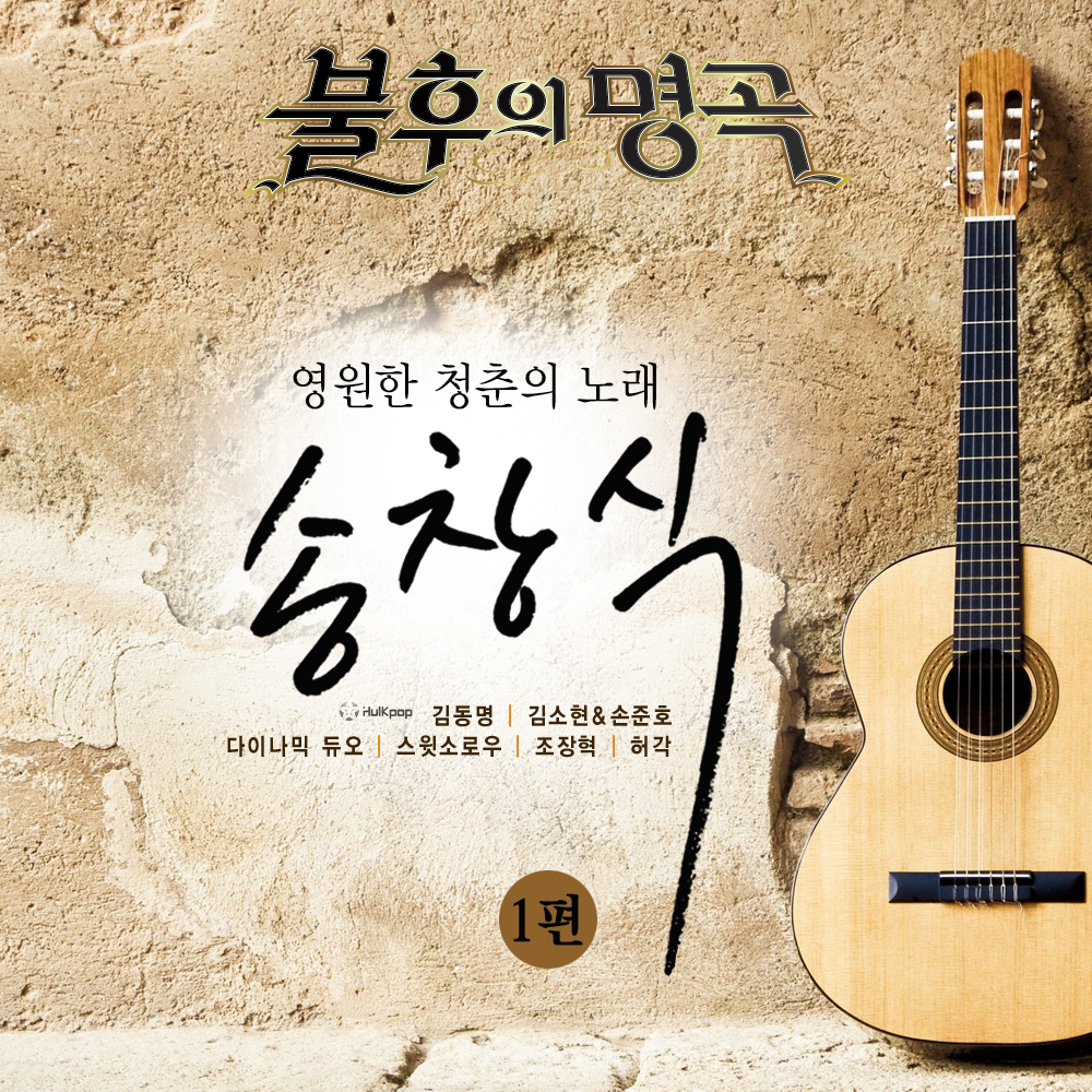 [Compalition] Various Artists – Immortal Song – Song Chang-sik Special Part 1