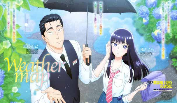 Koi wa Ameagari no You ni - Anime Romance 2018 Terbaik