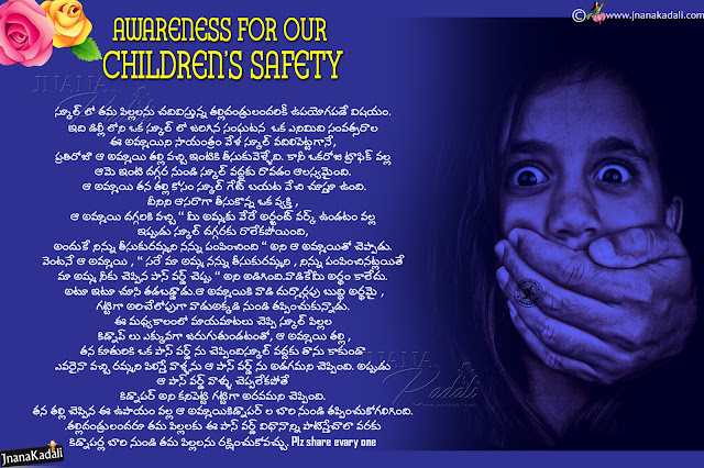 telugu stories on social awareness, every parent should read and understand the story