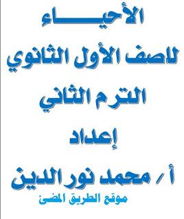 حمل مذكرة تلخيص الاحياء للصف الاول الثانوى الترم الثانى 2019 للاستاذ محمد نور الدين