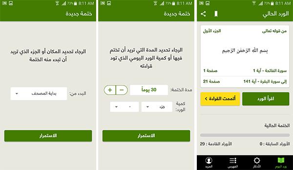 تطبيق ختمة - Khatmah للتذكير بقرات القران الكريم