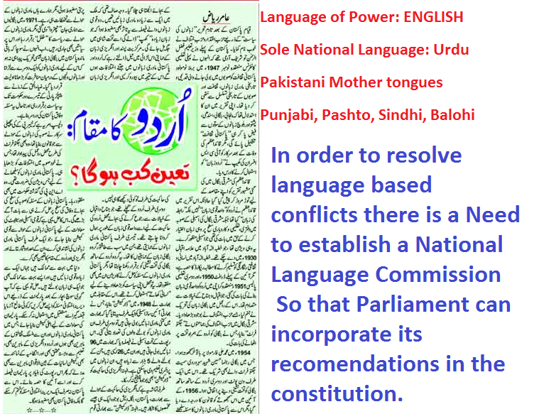 Language Commission: need of the hour | Punjab Punch   History
