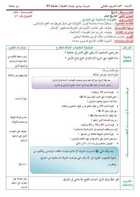 مذكرة الاسبوع السابع عشر 17 مادة التاريخ الفتوحات الاسلامية في المشرق السنة الرابعة ابتدائي الجيل الثاني