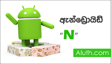 http://www.aluth.com/2016/07/new-google-os-android-n-nougat.html