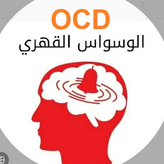 5 نصائح للتعامل مع الوسواس القهري .. بقلم د. عاصم العقيل