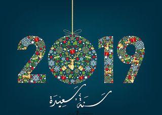 ورسائل التهنئة بالسنة الميلادية 2019