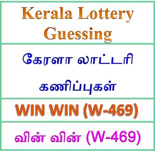 Kerala lottery guessing of Win Win W-469, Win Win W-469 lottery prediction, top winning numbers of Win Win W-469, ABC winning numbers, ABC Win Win W-469 16-07-2018 ABC winning numbers, Best four winning numbers today, Win Win lottery W-469, kerala lottery result yesterday, kerala lottery result today, kerala online lottery results, kerala lottery draw, kerala lottery results, kerala state lottery today, kerala lottare, , Win Win W-469 six digit winning numbers, kerala lottery result Win Win W-469, Win Win W-469 lottery result Win Win lottery today result, Win Win lottery results today, kerala lottery result, lottery today, kerala lottery today lottery draw result, kerala lottery online purchase Win Win lottery, kerala lottery Win Win online buy, buy kerala lottery online Win Win official, www.keralalotteries.info W-469, live- Win Win -lottery-result-today, kerala-lottery-results, keralagovernment, result, kerala lottery gov.in, picture, image, images, pics, pictures kerala lottery, kl result, yesterday lottery results, lotteries results, keralalotteries, kerala lottery, keralalotteryresult, kerala lottery result, kerala lottery result live, kerala lottery today, kerala lottery lottery result Win Win , Win Win lottery result today, kerala lottery result live, kerala lottery bumper result, result today, kerala lottery results today, today kerala lottery result Win Win lottery results, kerala lottery result today Win Win, Win Win lottery result, kerala lottery result Win Win today, kerala lottery Win Win today result, Win Win kerala lottery result, today Win Win lottery result, today kerala lottery result Win Win, kerala lottery results today Win Win, Win Win lottery today, today