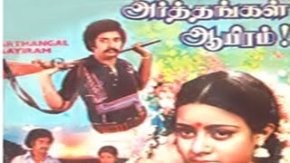 Arthangal Ayiram (1981) Tamil Movie