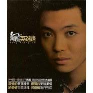Hei Long (黑龙) - Hui Xin Zhuan Yi (回心转意)