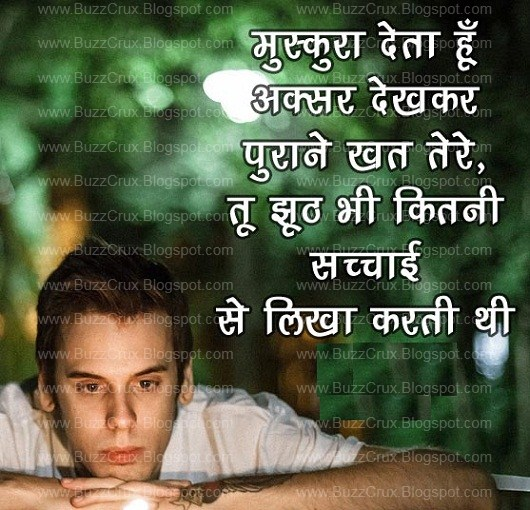Hindi Sad pics mages, Quotes for Whatsapp
