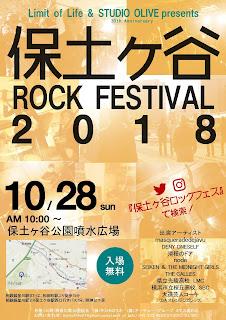 保土ヶ谷ROCK FESTIVAL2018