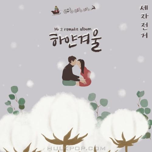 3Bicycle – 하얀 겨울 – Single