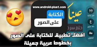 تحميل تطبيق المصمم العربي لتصميم والكتابة على الصور مع خطوط عربية جميلة للاندرويد ، المصمم العربي ، تطبيق المصمم العربي ، تطبيق تصميم الصور ، تطبيق للكتابة على الصور بخطوط عربية ، خطوط عربية لتطبيق ، خطوط عربيه للاندرويد ، تحميل المصمم العربي ، تنزيل المصمم العربي للكتابة على الصور ، تطبيق المصمم ، تطبيق تصاميم ، خطوط عربية ، بيكسارت ، افضل تطبيق لتصميم الصور ، خطوط عربية جميلة للاندرويد ، خط عربي ، تطبيق عربي لتصميم الصور ، تطبيق خطوط عربيه ، تنزيل خطوط عربية للاندرويد ، رابط مباشر ، تحميل المصمم العربي برابط مباشر ، المصمم العربي apk ، تحميل مصمم الكتابة العربي ، المصمم apk ، المصمم للاندرويد ، تطبيق المصمم ، Download-app-Arabic-Designer-apk