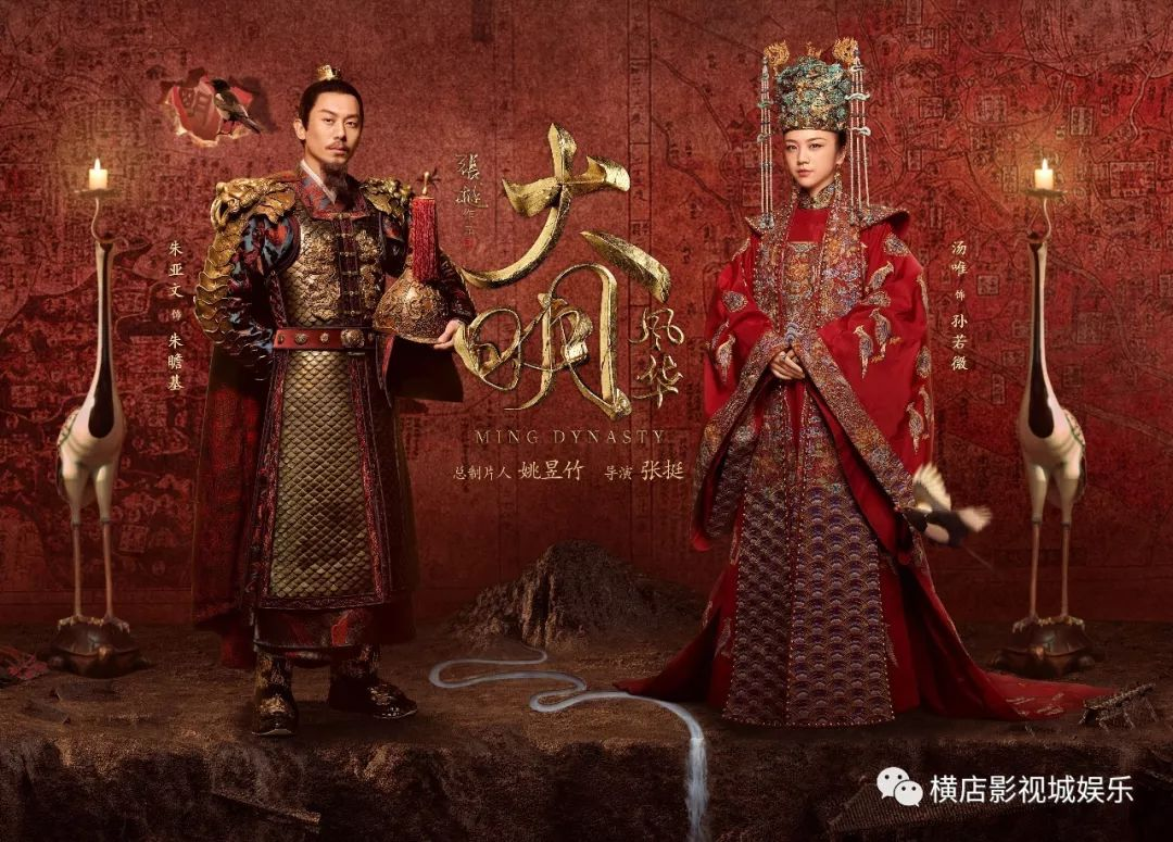 Nonton Download Ming Dynasty (2019) Sub Indo