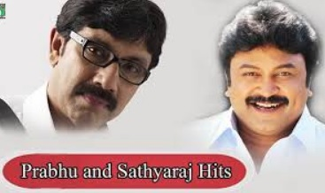 Prabhu & Sathyaraj Super Hit Collection Audio Jukebox