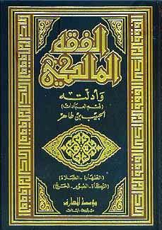 كتاب الفقه المالكي وادلته الحبيب بن طاهر pdf