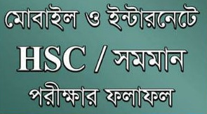 HSC Result 2020 Pre Registration & Recheck Board Challenge -  By SMS  Website Android App
