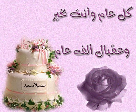 عيد ميلاد سعيد حبيبتي شيماء حكاية روح