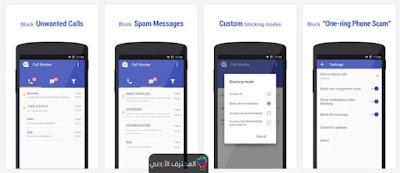 تطبيق Call Blocker Free ، موقع المحترف الأردني